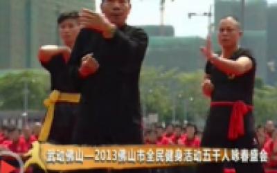 2013年佛山市全民健身日暨五千人咏春盛会